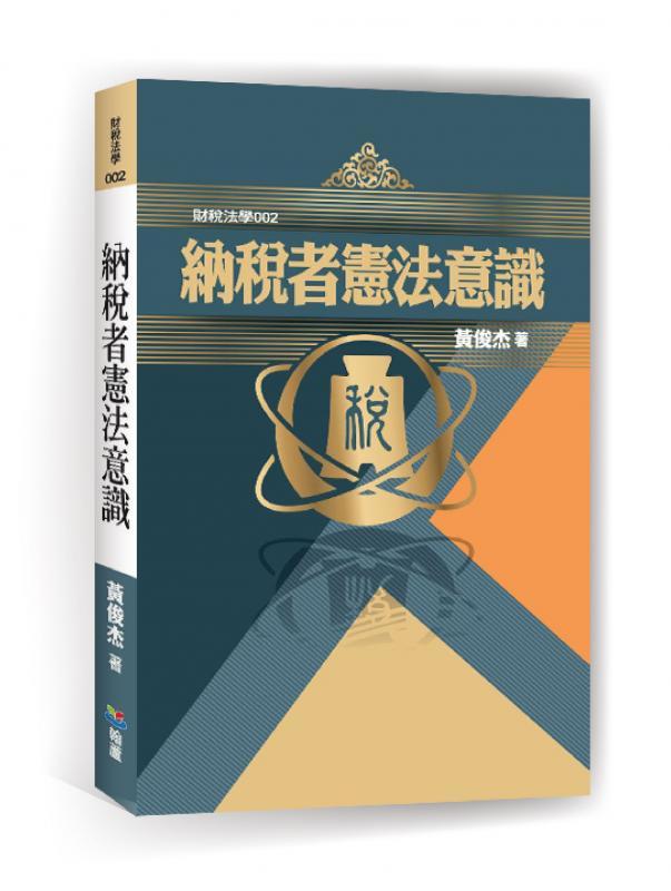 黃俊杰《納稅者憲法意識》