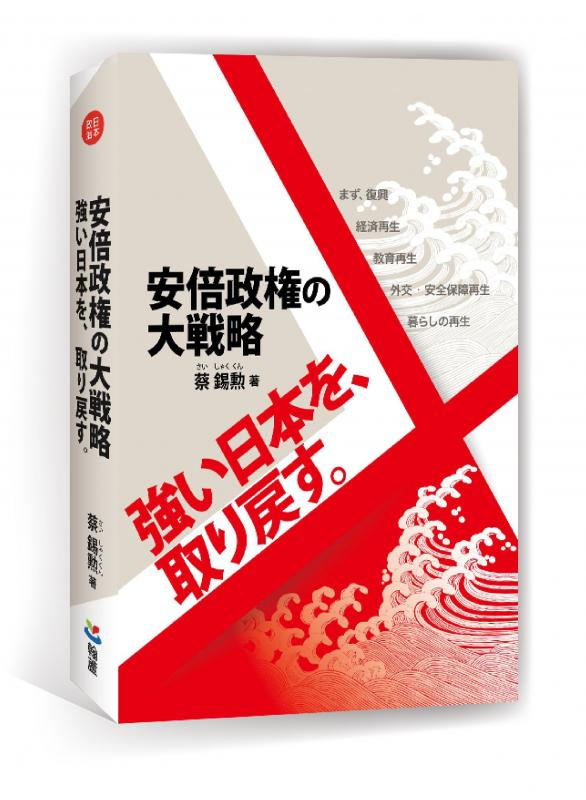 蔡錫勳《安倍政権の大戦略-強い日本を、取り戻す。》