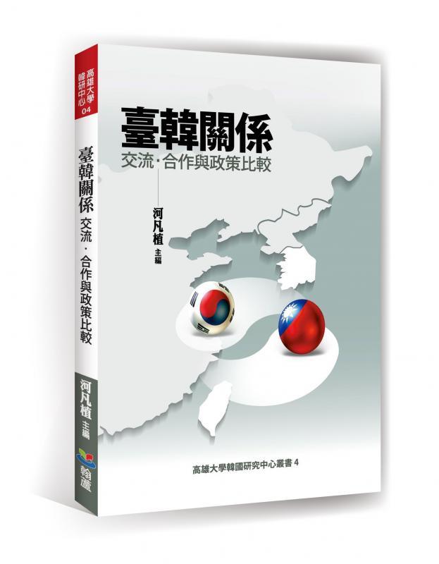 河凡植《臺韓關係:交流、合作及政策比較》