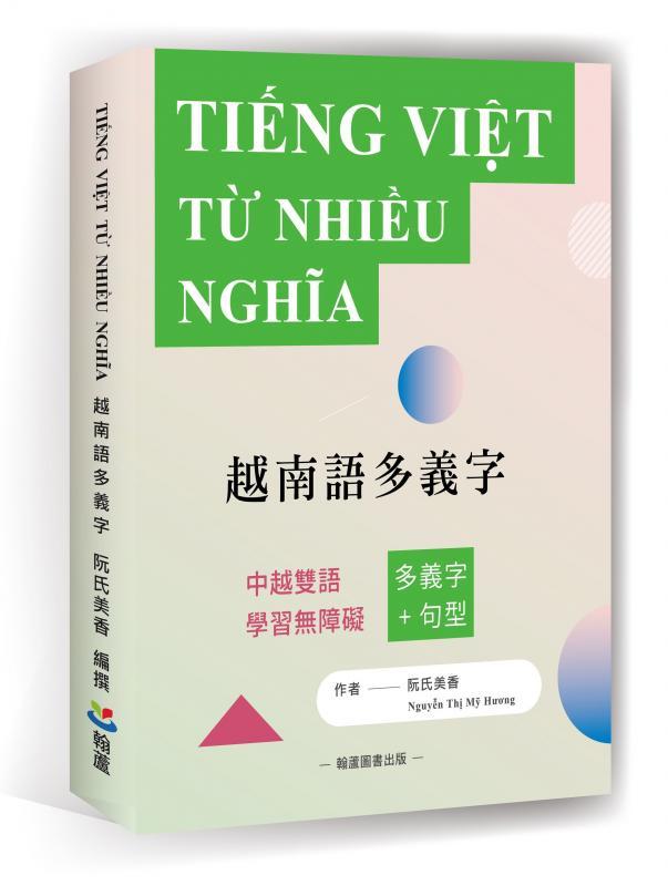 阮氏美香《越南語多義字》