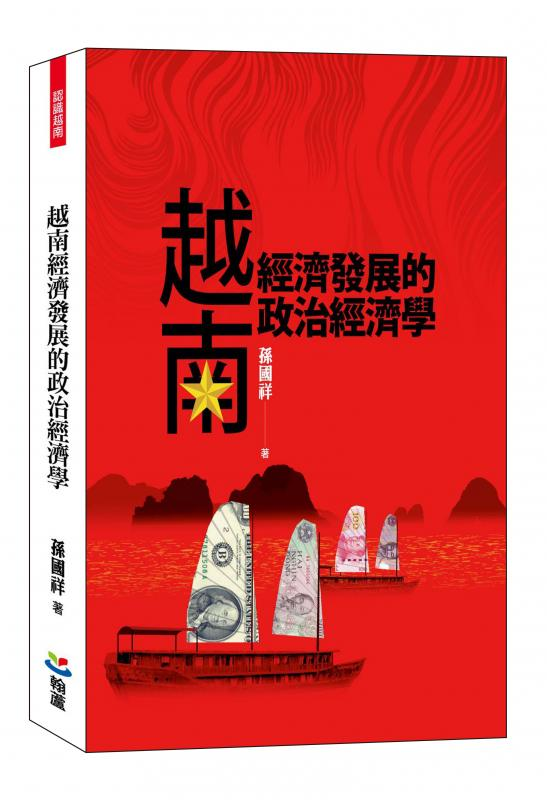 孫國祥《越南經濟發展的政治經濟學》
