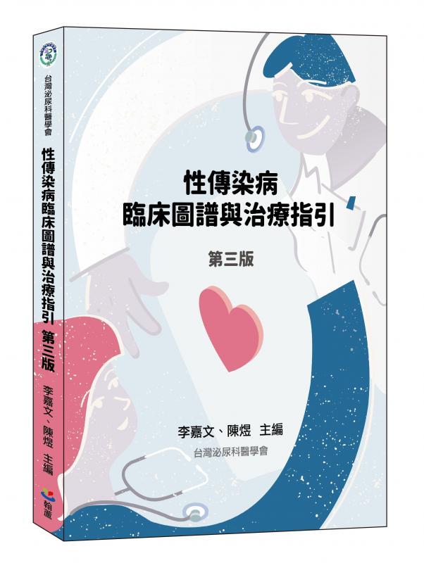 台灣泌尿醫學會《性傳染病臨床圖譜與治療指引》