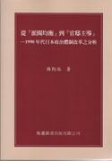從「派閥均衡」到「官邸主導」:1990年代日本政治體制改革之分析