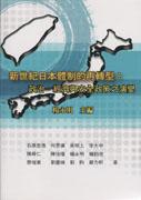 新世紀日本體制的再轉型:政治、經濟與安全政策之演變