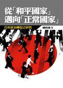 從「和平國家」邁向「正常國家」:日本政治轉型之研究(高大法學叢書4)
